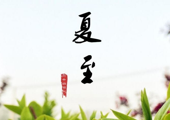 """6月21日18时7分""""夏至"""":昼长夜短一阴始生"""
