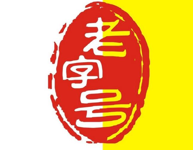 """22家企业入围首批""""佳木斯老字号""""评选"""