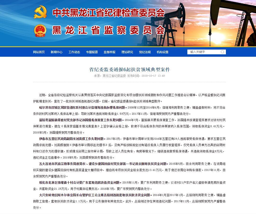 黑龙江省纪委监委通报6起扶贫领域典型案件