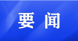 黑龍江省新舉(ju)措為企業松綁減(jian)負 一照zhan)嘀開分店(dian)更便捷