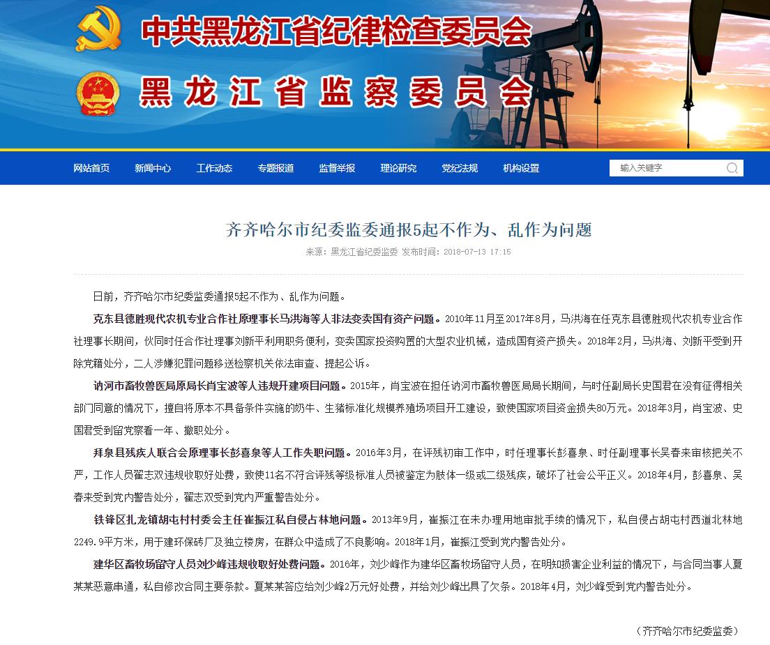 齐齐哈尔市纪委监委通报5起不作为乱作为问题