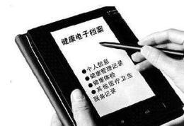 电子健康档案将向个人开放 龙江基层医疗将完成这些目标
