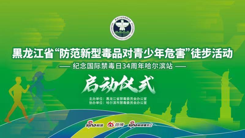 """黑龙江省""""防范新型毒品对青少年危害""""徒步活动"""