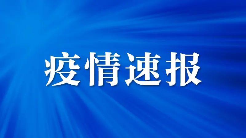 巴彦县9月23日新增15例确诊病例活动轨迹公布