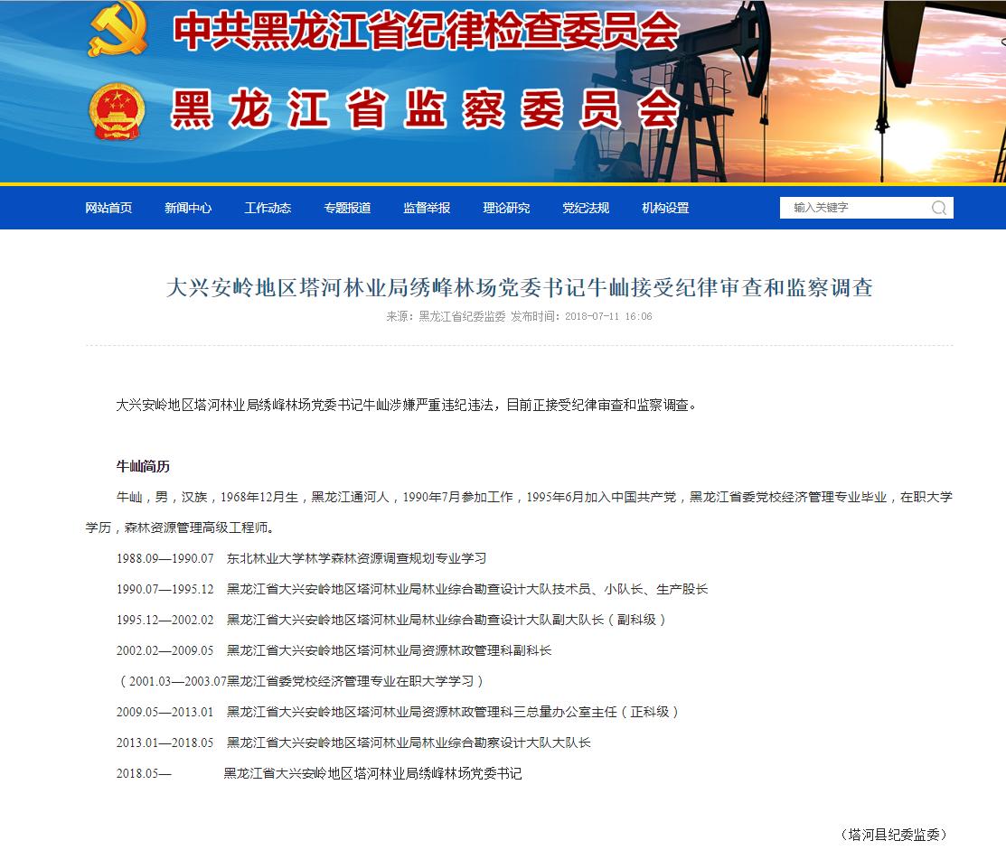 塔河林业局绣峰林场党委书记牛屾接受纪律审查和监察调查