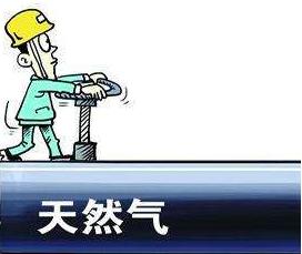 非居民用天然气结束冬价恢复原价 调整至3.40元/m3