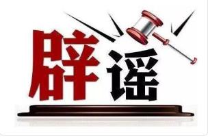 黑龙江省通信管理局发声明辟谣:约谈用户是假的