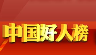 牡丹江韩凤琴荣登中国好人榜 一生芳华许给养子养女