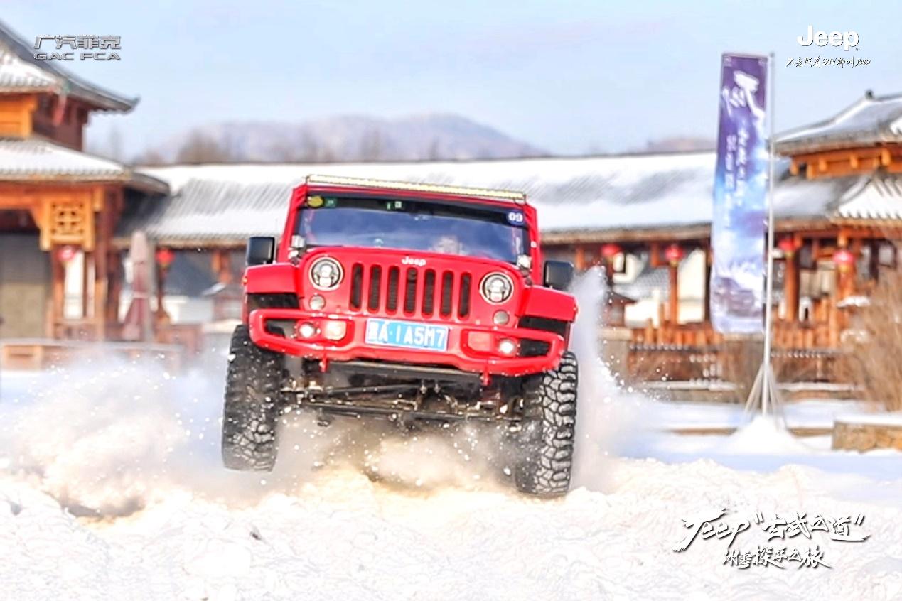征战雪域寒疆 Jeep玄武之道冰雪探享之旅