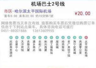 哈尔滨机场巴士2号线也能微信购票了 附具体操做