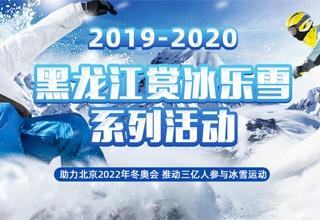"""黑龙江""""赏冰乐雪""""系列活动"""