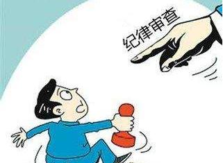 延寿县副县长、公安局局长金兆海接受审查调查