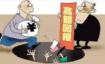 以高额回报为诱饵非法集资 哈尔滨77位市民中了圈套