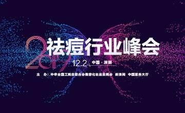 苗方清颜助力2019祛痘行业峰会