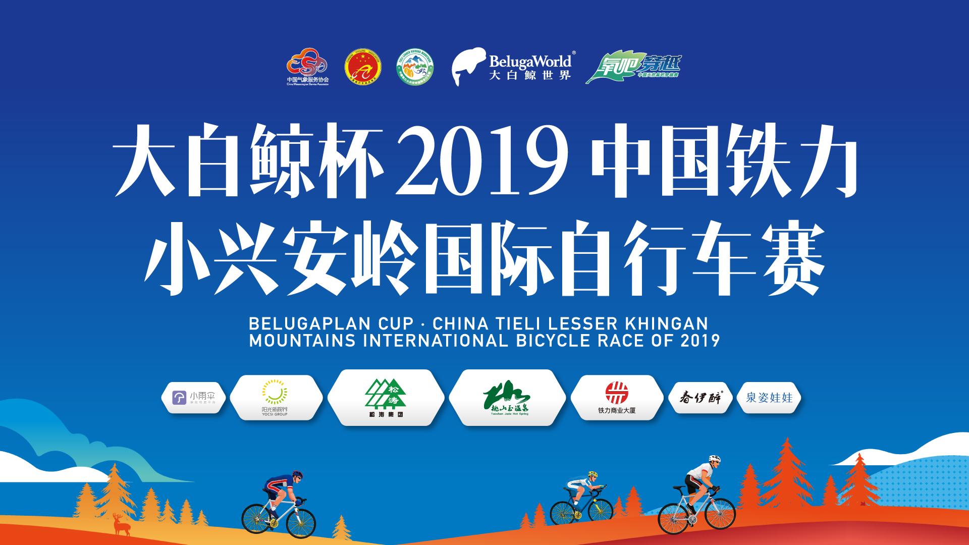新浪直播:2019中国铁力小兴安岭国际自行车赛