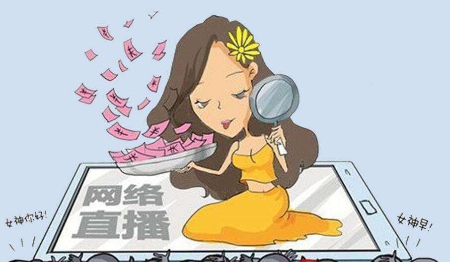 女出纳侵吞490万公款打赏男主播:感觉释放了压力