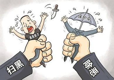 截至16日黑龙江省36名涉黑涉恶嫌疑人投案自首