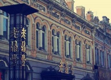 """哈尔滨道外区申报全省""""黑龙江小吃之乡"""""""