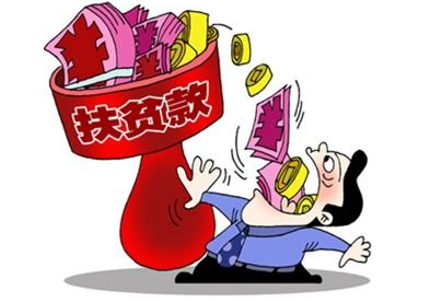 绥化市通报9起扶贫领域腐败和作风问题典型案件