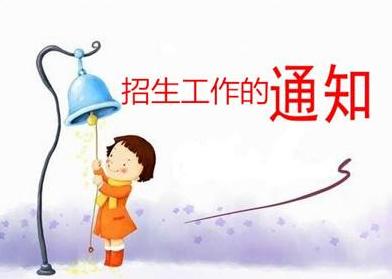 黑龙江民办校与公办校同步招生 按比例电脑随机派位