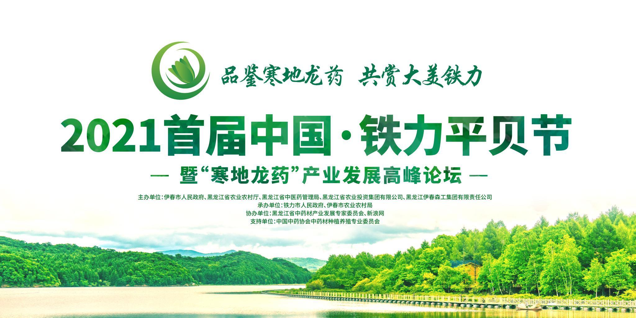 首届中国·铁力平贝节征集活动获奖作品公示