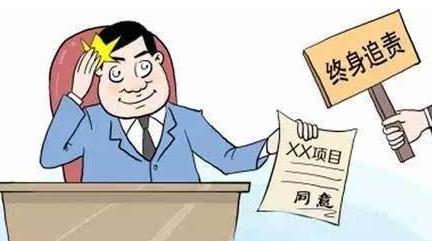 黑龙江省将建立重大决策终身责任追究制