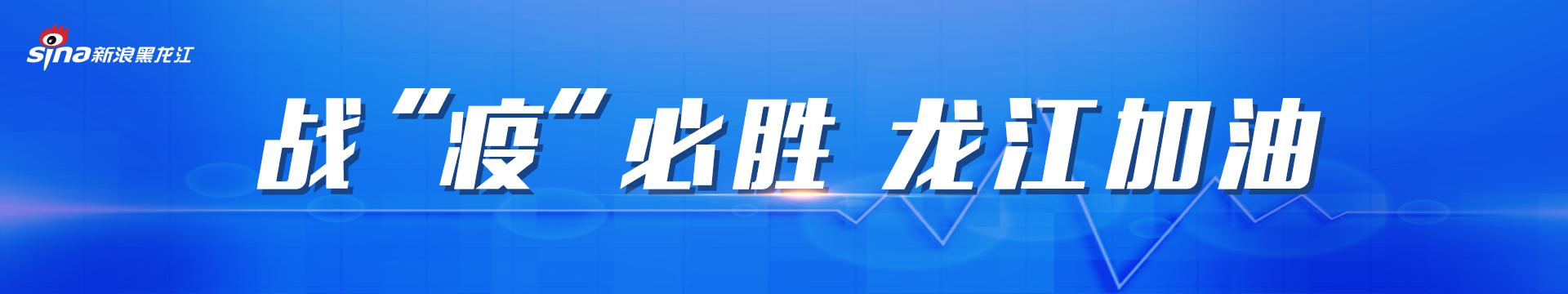"""战""""疫""""必胜 龙江加油"""