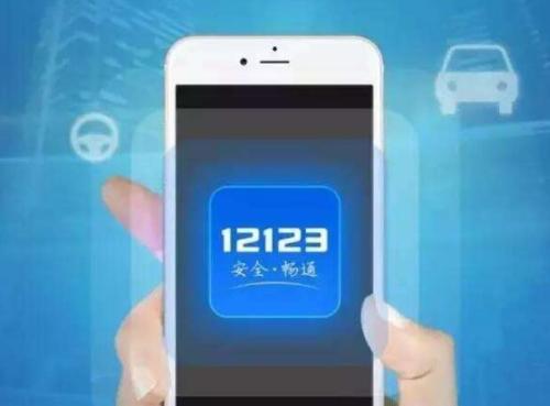 """哈市""""交管12123""""APP开通新功能 手机可选心仪车牌号"""