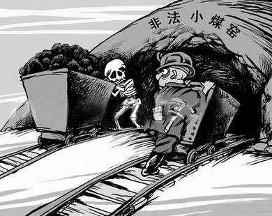 真管真关真淘汰 黑龙江出重拳整顿关闭小煤矿