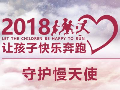 2018让孩子快乐奔跑 守护慢天使寻找爱心康复按摩师。