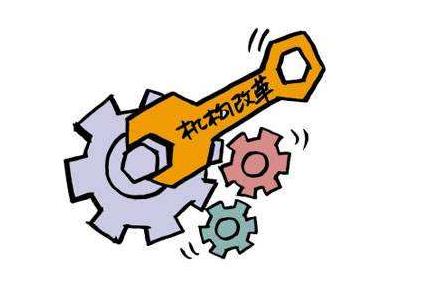 省直四大机关办公厅所属事业单位机构改革方案印发实施