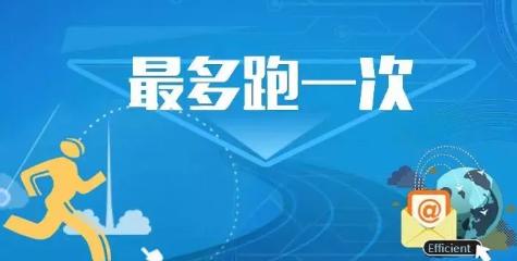 放宽落户政策 哈市政法系统出台70项便民新措施