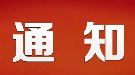 黑龙江省医疗机构发布最新就诊须知
