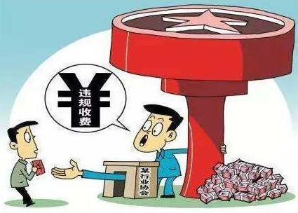 强制入会强制会员赞助 龙江这样的协会商会将被曝光