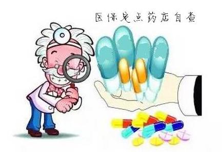 齐齐哈尔市医保局规范定点药店服务管理