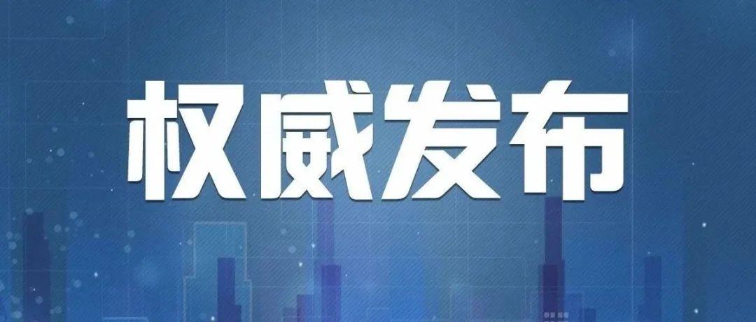钻石码来了 黑龙江省新冠疫苗加强免疫开始