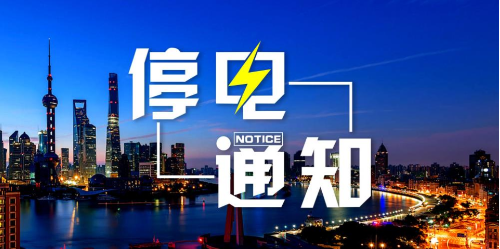 哈尔滨停电通知 涉及5个区最长停电16小时