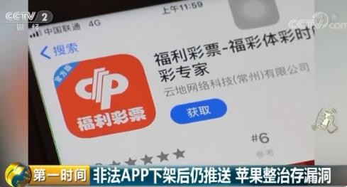 苹果下架赌博类非法APP 已下载的仍在推送