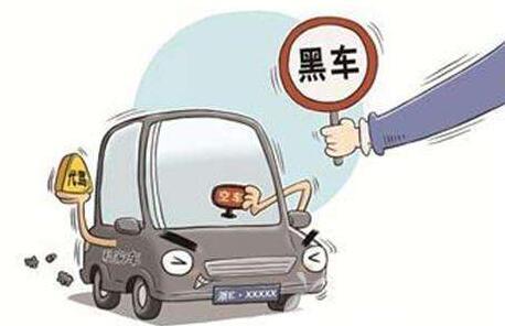 """黑车司机乱涨价还抢女乘客 自称""""吸大烟的""""唬人"""