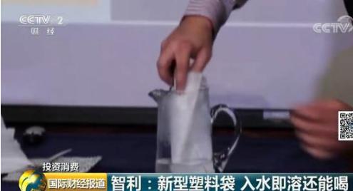 """""""白色污染""""终结者来了?这种塑料袋用完可泡水喝"""