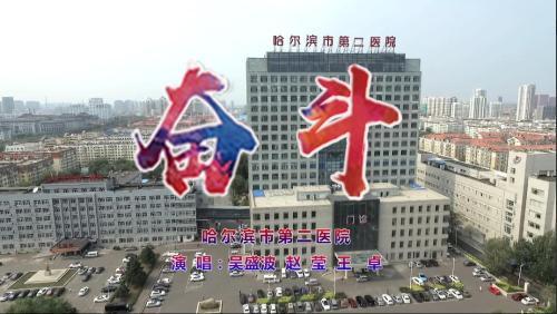 哈尔滨市二院《奋斗》MV火了 探秘幕后拍摄故事