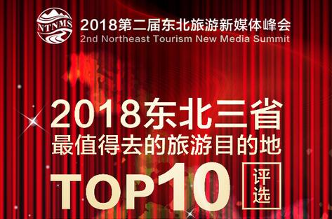 东三省旅游目的地投票