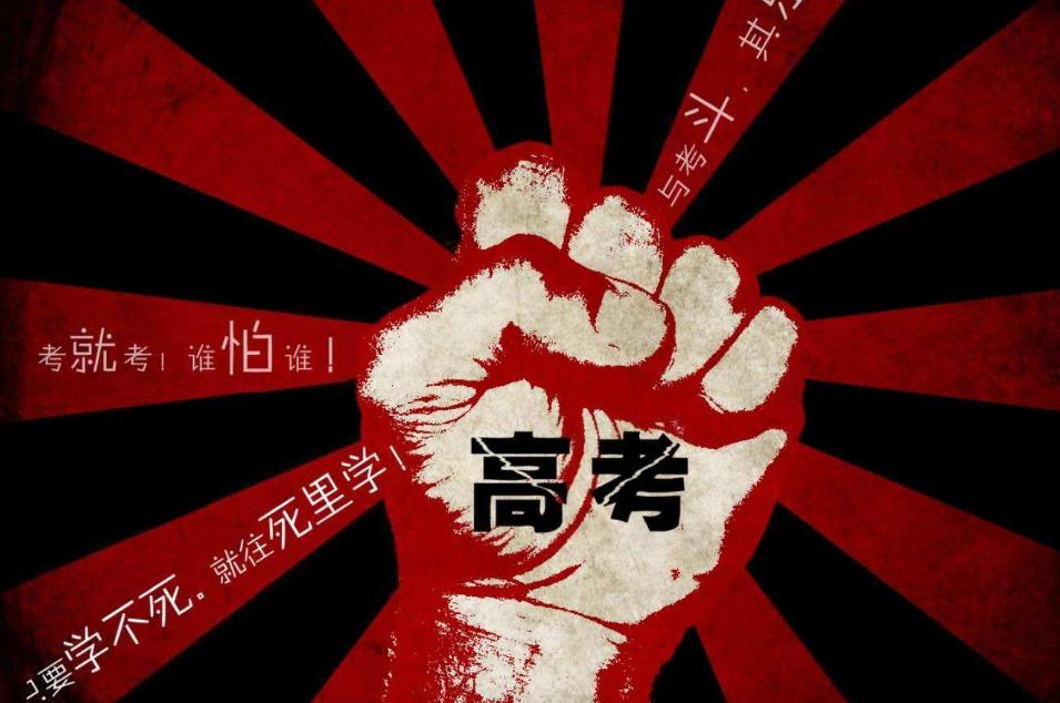 今日黑龙江省16.9万学子迎大考 全省共设205个考点