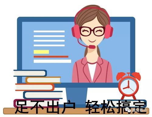 哈尔滨市营商环境局倡议网上申报办理政务服务事项