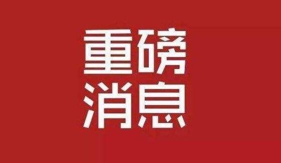 何忠华拟任大庆市委副书记 推荐为大庆市市长候选人