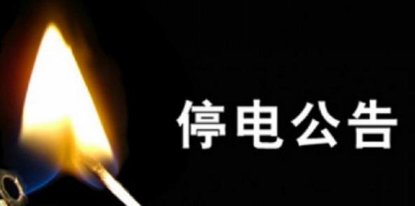 5月29日-30日哈尔滨香坊阿城呼兰部分区域停电