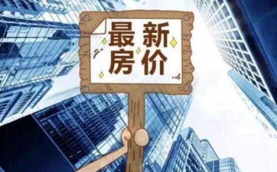 最新!哈尔滨6大城区房价出炉 快看看你家房子值多少