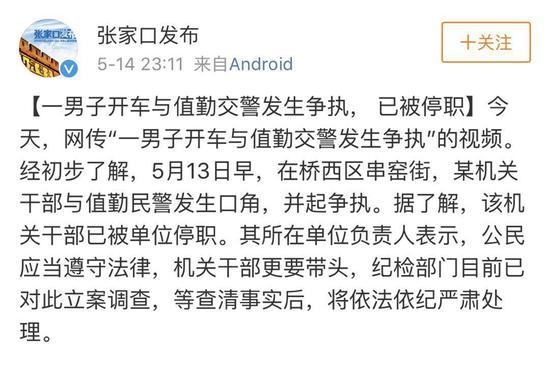 来源:中共张家口市委宣传部官方微博