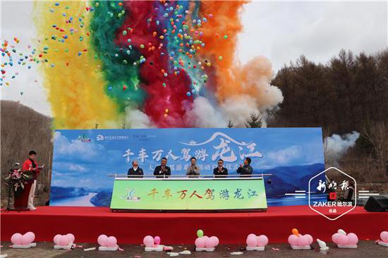 千车万人驾游龙江!大型自驾游系列活动在哈尔滨启动