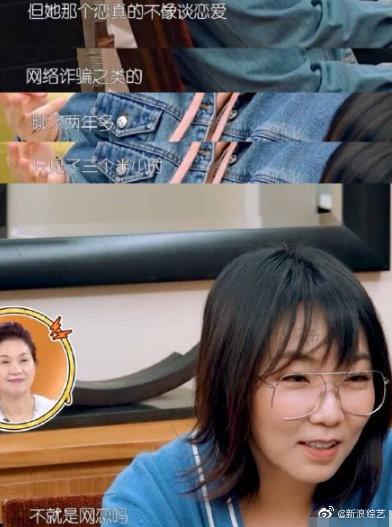 马薇薇自曝网恋被骗